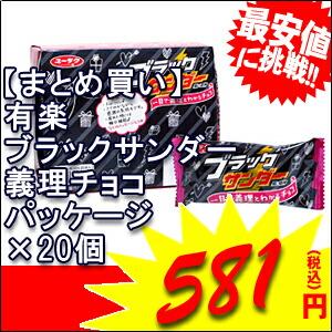 ブラックサンダー義理チョコパッケージ
