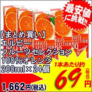 エルビーオレンジ