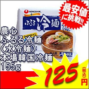 ふるる冷麺 水冷麺