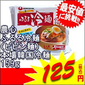 ふるる冷麺 ビビン麺