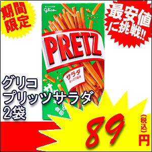 グリコ プリッツ サラダ 2袋