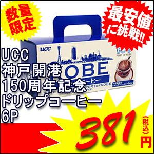 UCC神戸開港150周年記念ドリップコーヒー