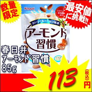 春日井アーモンド習慣
