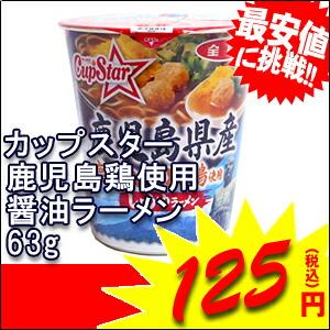 サンヨー全農カップスター鹿児島鶏使用醤油ラーメン