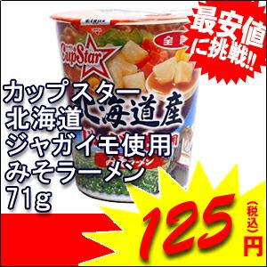 サンヨー全農カップスター北海道ジャガイモ使用みそラーメン
