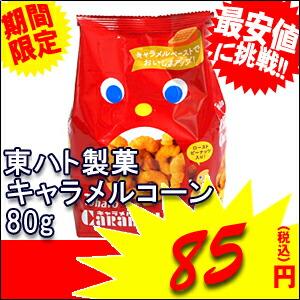 東ハト製菓 キャラメルコーン  80g