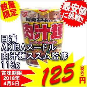 akibaヌードル