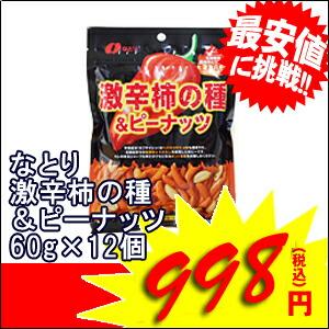 激辛柿の種&ピーナッツ