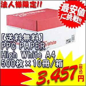 High White A4