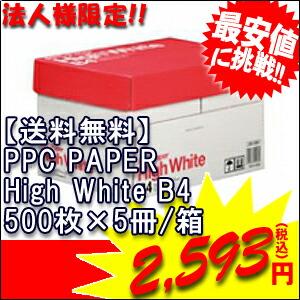 High White B5