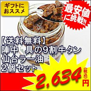 具が9割牛タン仙台ラー油