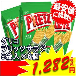 プリッツサラダ 9袋