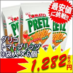 トマトプリッツ9袋