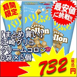 江崎グリコ クリームコロン ×5個