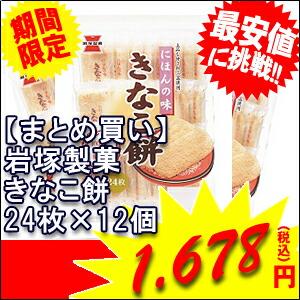 岩塚製菓 きなこ餅