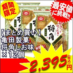まとめ買い亀田製菓 将角しお味×12個