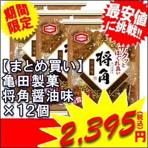 まとめ買い亀田製菓 将角醤油味×12個