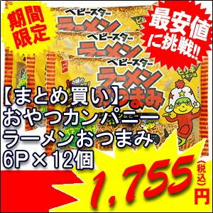 おやつカンパニー ラーメンおつまみ6P ×12個