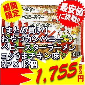 おやつカンパニー ベビースターラーメンコクうまチキン味6袋 ×12個