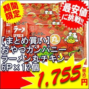 おやつカンパニー ラーメン丸チキン6P ×12個