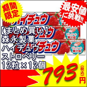森永製菓 ハイチュウ ストロベリ ×12個