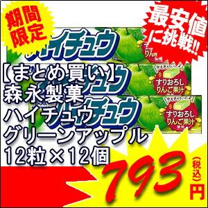 森永製菓 ハイチュウ グリーンアップル