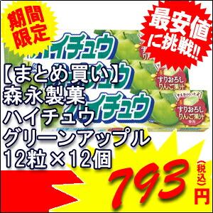 森永製菓 ハイチュウ グリーンアップル 12粒 ×12個