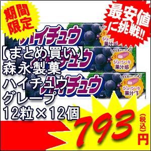 森永製菓 ハイチュウ グレープ