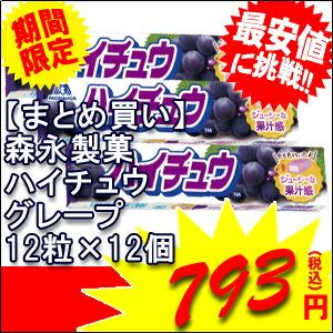 森永製菓 ハイチュウ グレープ 12粒 ×12個