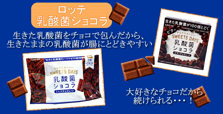 ロッテ乳酸菌ショコラ