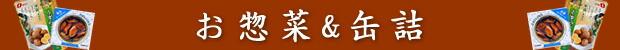 お惣菜&缶詰