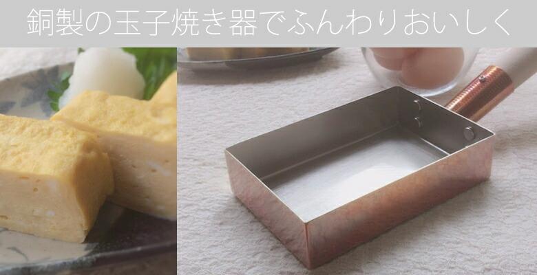 純銅製玉子焼き器特集