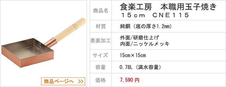 食楽工房 本職用玉子焼き15cm CNE115