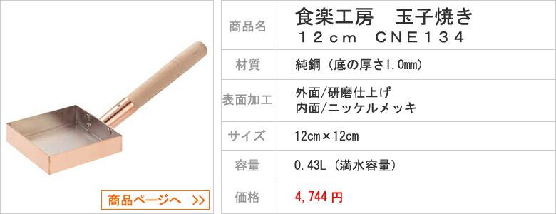 食楽工房 玉子焼き12cm CNE134