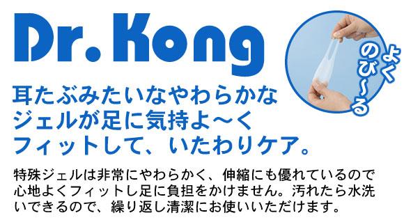 Dr.Kong シリーズ