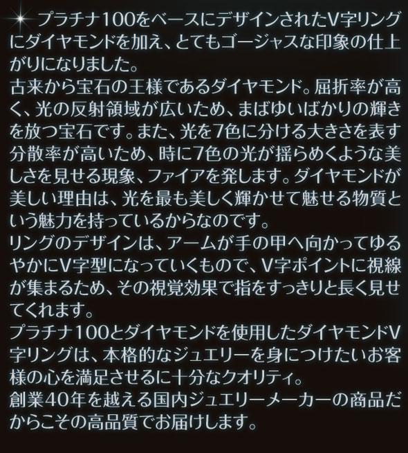 プラチナ100 ダイヤモンドV字リング
