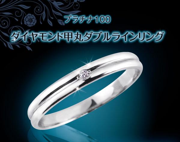 プラチナ100 ダイヤモンド甲丸ダブルラインリング