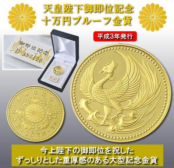 天皇陛下御即位記念10万円プルーフ金貨