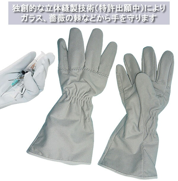 FALCON ファルコン 耐突刺手袋 GABA薔薇用突刺防止袖長手袋 SP-5FB