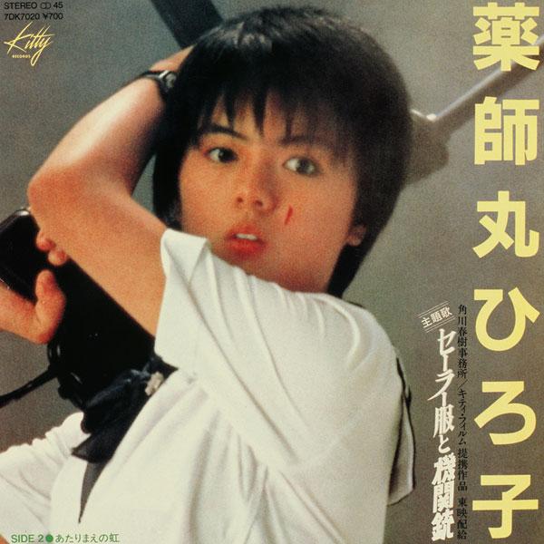 薬師丸ひろ子 ピュア・スウィート