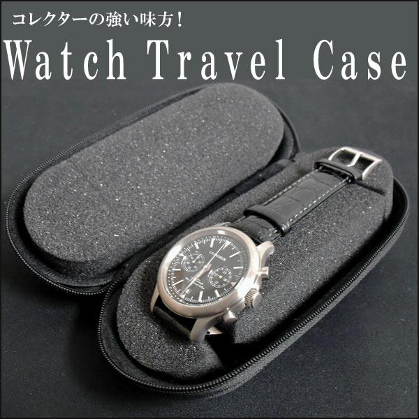 腕時計1本用ソフトケース