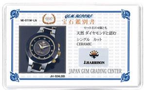 4石天然ダイヤモンド付ソーラー電波時計