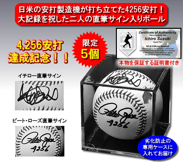 イチロー&ピート・ローズ直筆サイン入りメモリアルボール