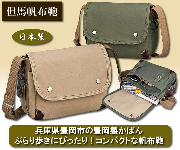 18b3de0e38f0 【日本製 豊岡鞄】但馬帆布鞄お散歩ミニショルダーバッグ