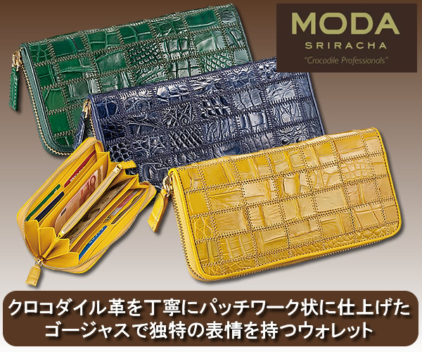 1e2771af127d モーダシラチャー クロコダイル革ラウンドファスナー式パッチワーク長財布 / MODA SRIRACHA