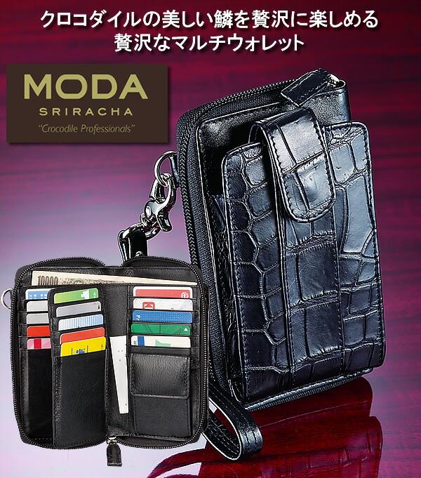 3887c2e132b2 モーダシラチャー 本クロコダイル革 カード20枚収納2WAYマルチウォレット / MODA SRIRACHA