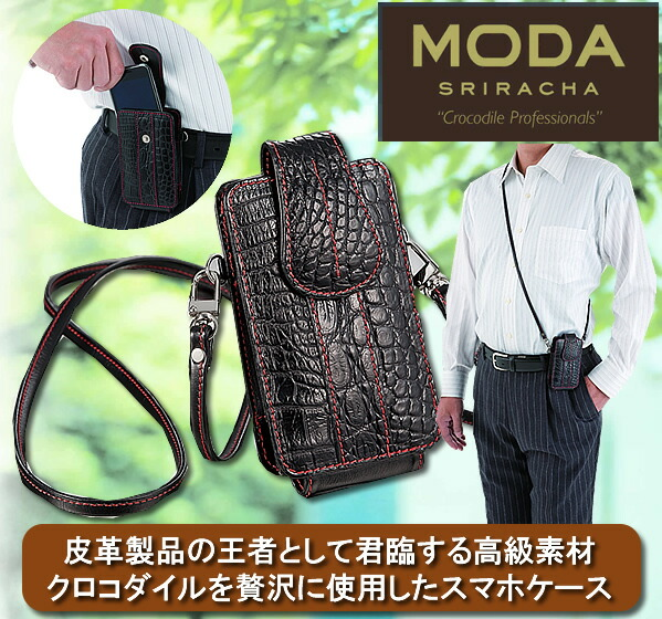 モーダシラチャー クロコダイル革 2WAYモバイルケース/ MODA SRIRACHA