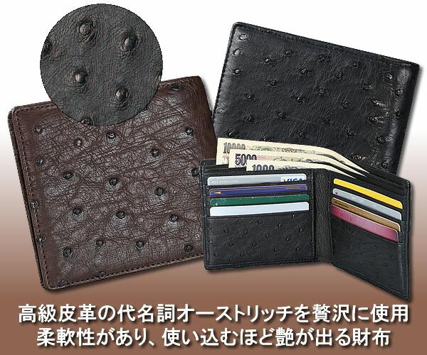003c1f344596 オーストリッチ革 フルポイント札入れ二つ折り財布