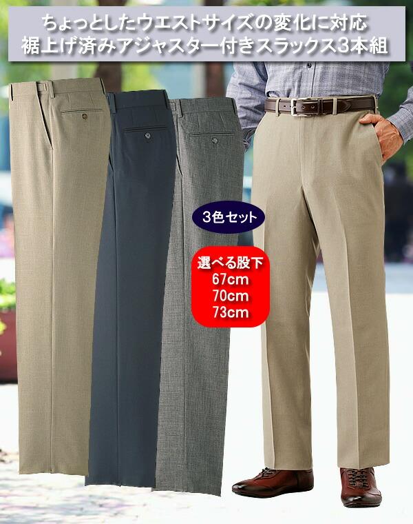 ■裾上げ済みアジャスター付きすっきりスラックス同サイズ3色組