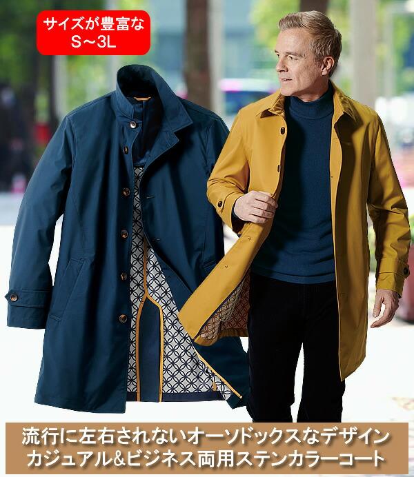 ■洗練ステンカラーコート